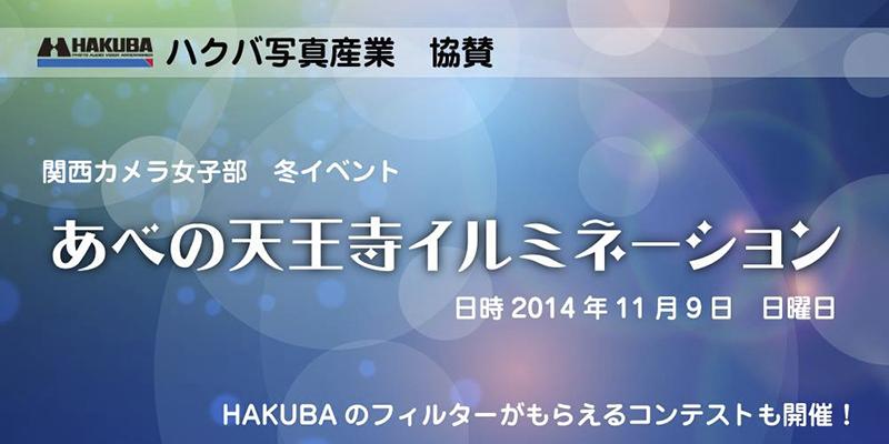 hakuba_eventtop