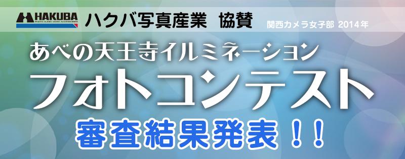 ハクバコンテスト審査結果発表!!