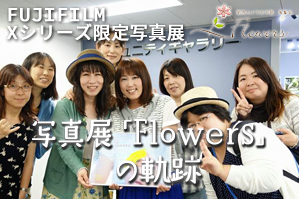 Flowers_repo_icatch2